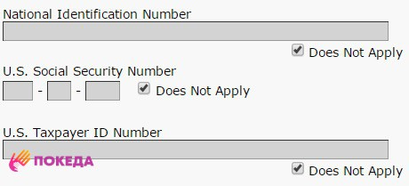 форма гражданство