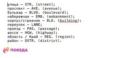 как писать название улиц в анкете