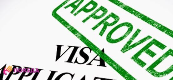 виза одобрена