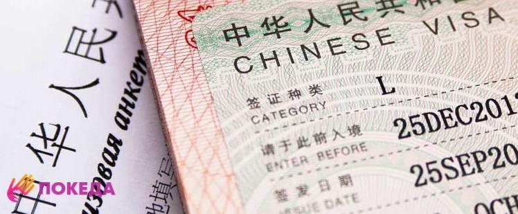 китайская виза в паспорте