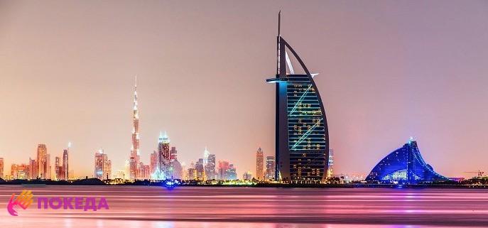 Дубай город