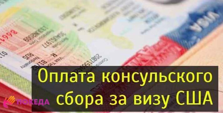 оплата консульского сбора за визу США