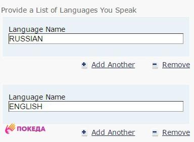 языка которые знаете
