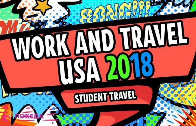 work and travel программа США