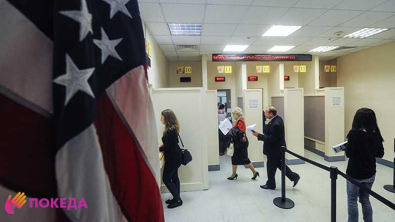 Люди сдают документы в американском консульстве