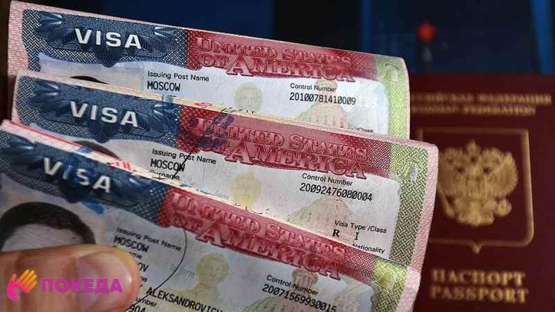 три американских визы и российский паспорт