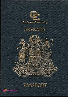 паспорт Гренада