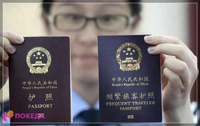 kitay-pasport