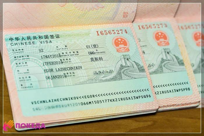китай виза