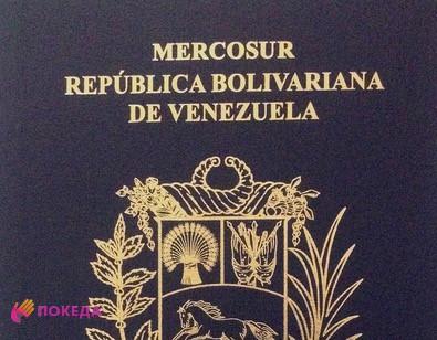 паспорт Венесуэла