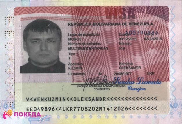виза в паспорте Венесуэла