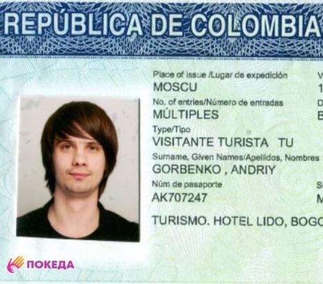 оформление визы в Колумбию