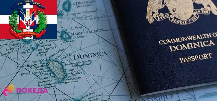 Гражданство Доминиканы