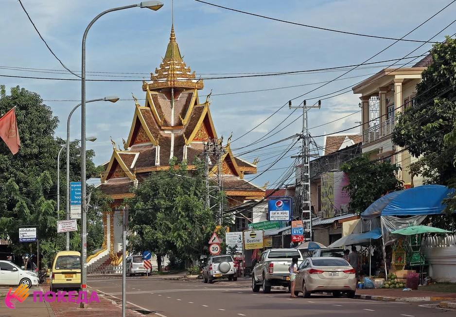 Город в Лаосе