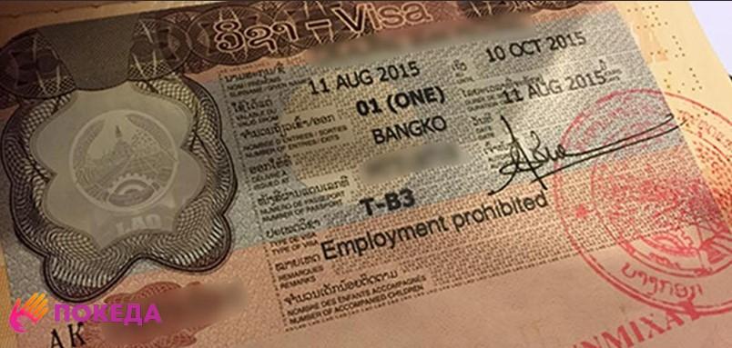 Виза в Лаос