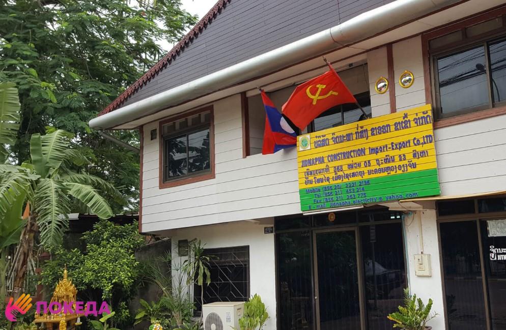 Оформление виз в Лаосе