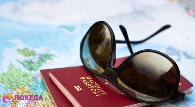 Паспорта для визы