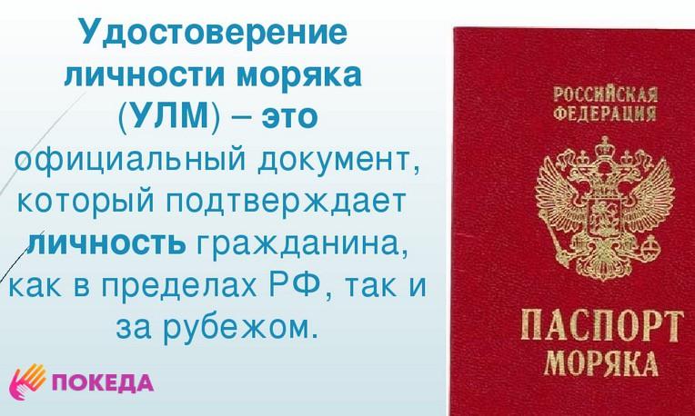 что такое паспорт моряка