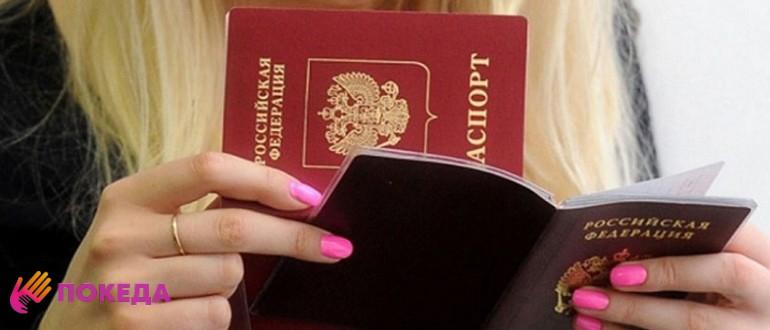 Перемена имени в паспорте