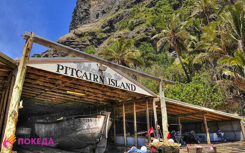 Пристань на острове Питкэрн