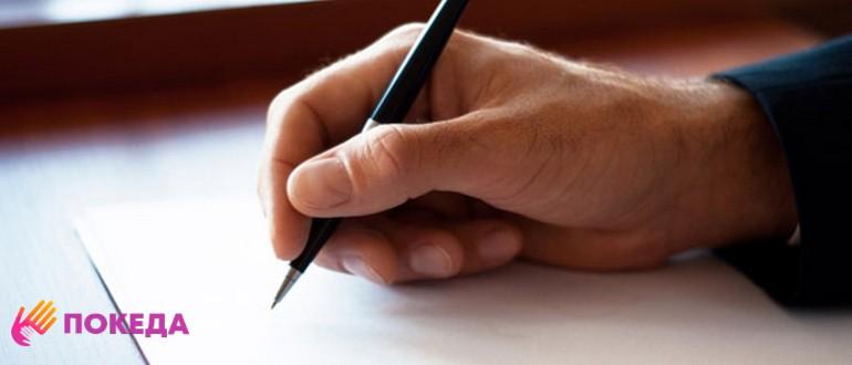 Написание письма