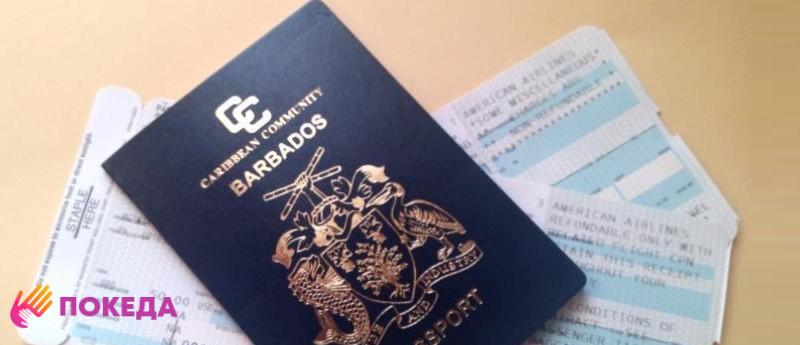 Паспорт Барбадосса