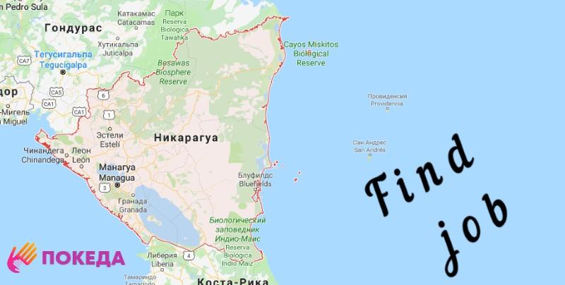 Работа в Никарагуа