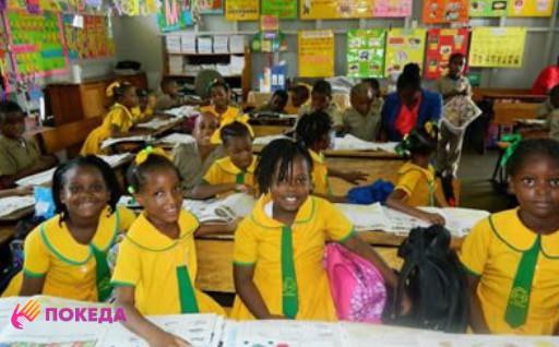 Школа на Ямайке