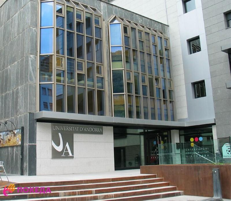 Университет в Андорре