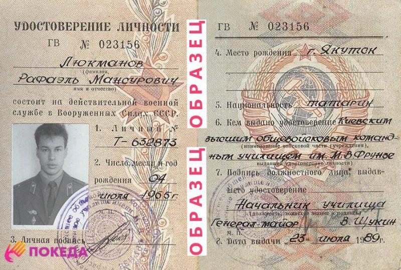 Удостоверение военнослужащего