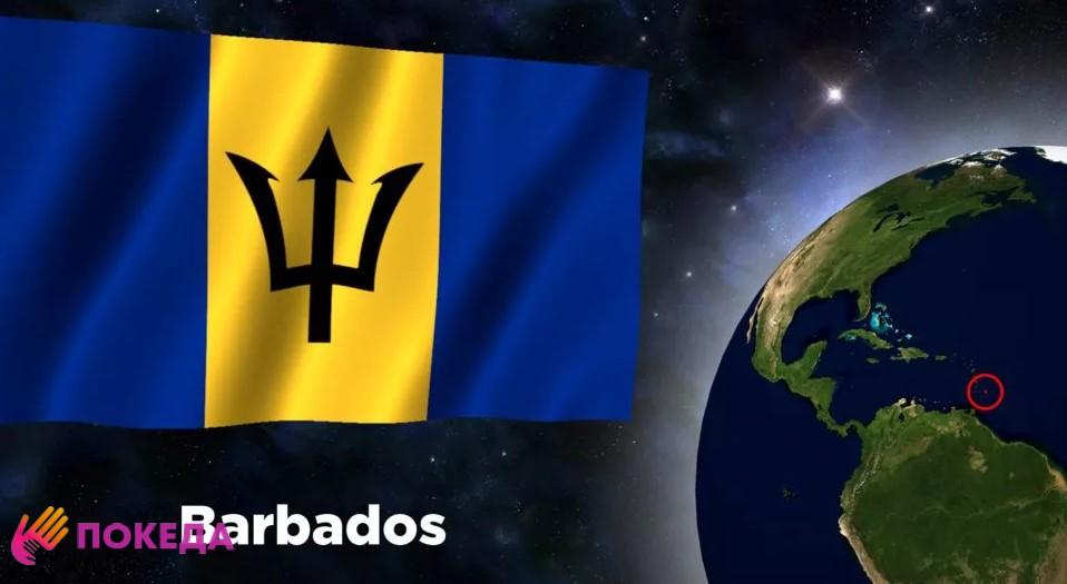 Виза в Барбадос