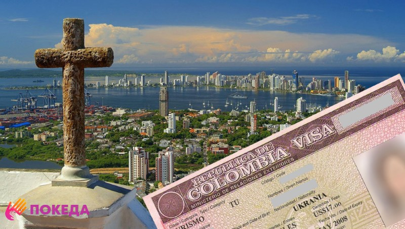 Виза в Колумбию