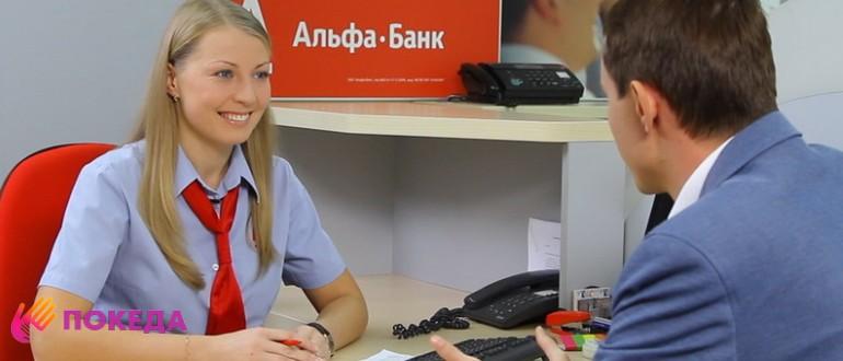 обслуживание в Альфа-банке