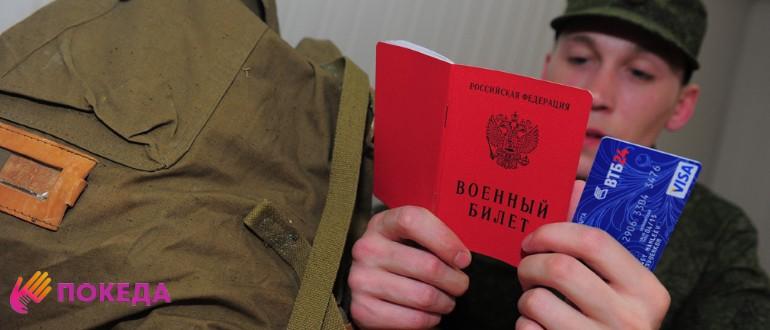 Изображение - Рапорт на получение загранпаспорта военнослужащим zagranpasport-voen-4