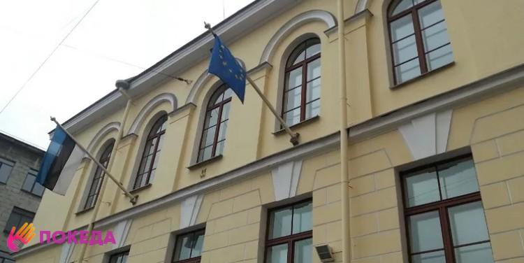 Консульство Эстонии вРоссии