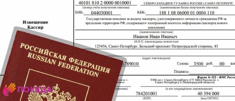 Квитанции на оплату госпошлины на загранпаспорт: как заполнить
