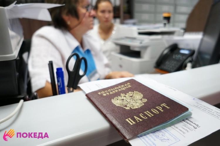 Забрать паспорт