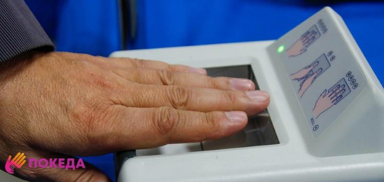 Сдать биометрию