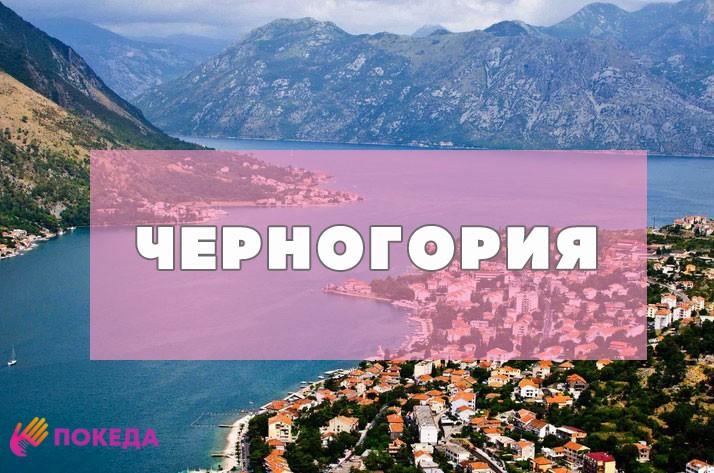 Черногория гражданство и ПМЖ для русских