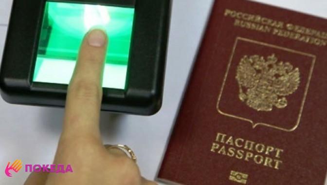 Как сдают отпечатки пальцев на загранпаспорт