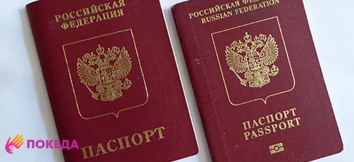 два паспорта старый и новый
