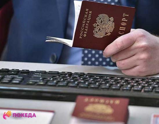 как происходит проверка паспорта