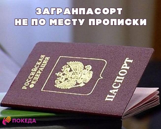 Использование чужого паспорта статья ук рф