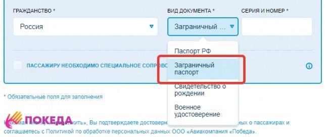 загран для полетов по России