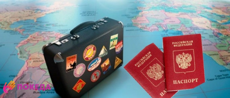 Что нужно знать о госпошлине на загранпаспорт нового образца в 2019 году