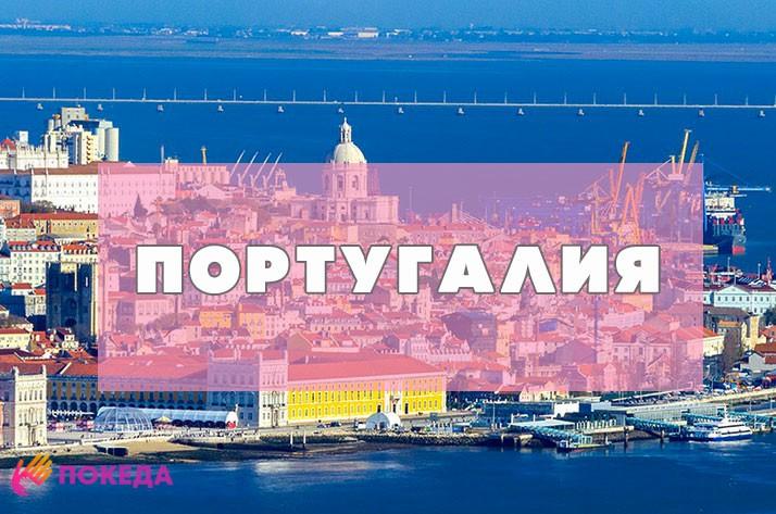 переезд в Португалию русским