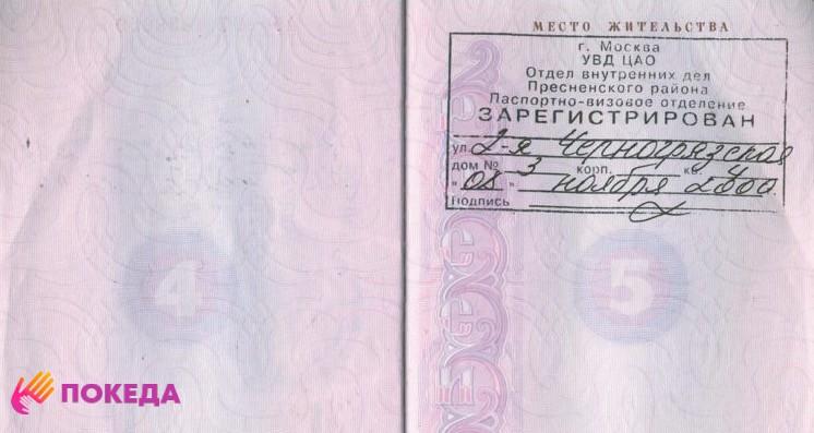 постоянная прописка в паспорте