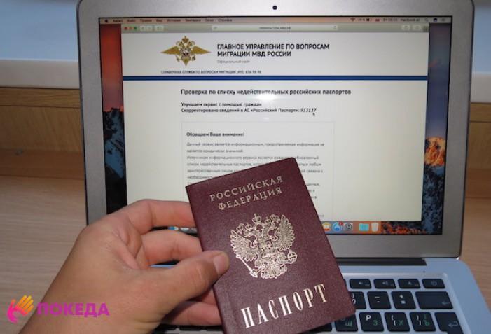 проверка паспорта на действительность в мвд