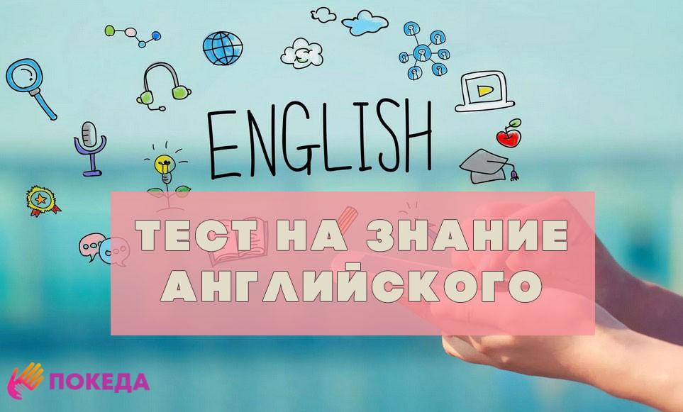 опеределение уровня английского тест онлайн