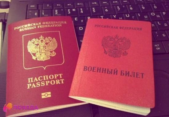 военный билет и загранпаспорт